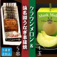 ◆セット品◆クラウンメロン1玉と浜名湖うなぎ串焼5枚冷蔵真空パック【ネット注文限定〜冷蔵便送料込】