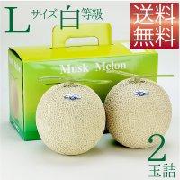クラウンメロン Lサイズ白等級 2玉詰 【ネット注文限定・送料無料】