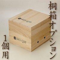 桐箱オプション〈1個詰用〉※こちらをメロンと一緒に注文しますと、桐箱仕様になります。