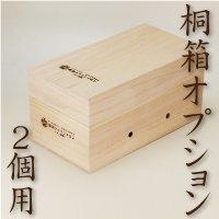 桐箱オプション〈2個詰用〉※こちらをメロンと一緒に注文しますと、桐箱仕様になります。