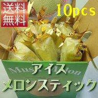 アイスメロンスティック 10本箱入り 【ネット注文限定・冷凍クール便送料無料】