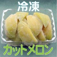 冷凍カットメロン 1Kg ※【送料別】